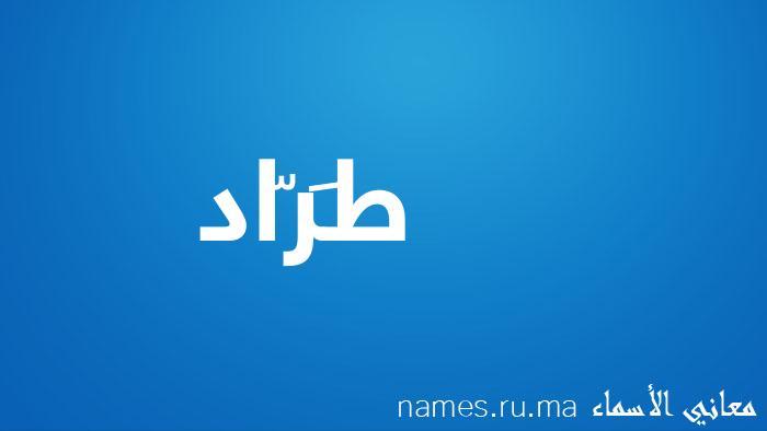 معنى إسم طَرّاد