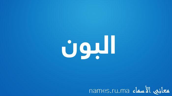 معنى إسم البون