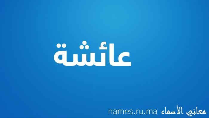 معنى إسم عائشة