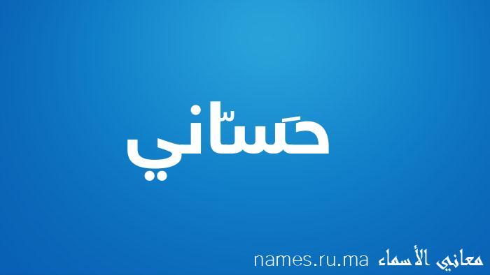 معنى إسم حَسّاني