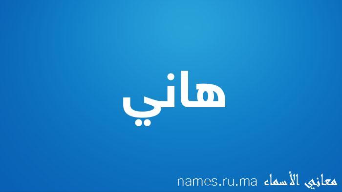 معنى إسم هاني