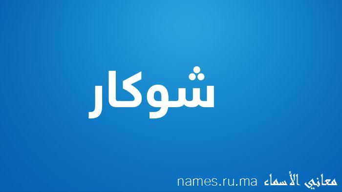معنى إسم شوكار