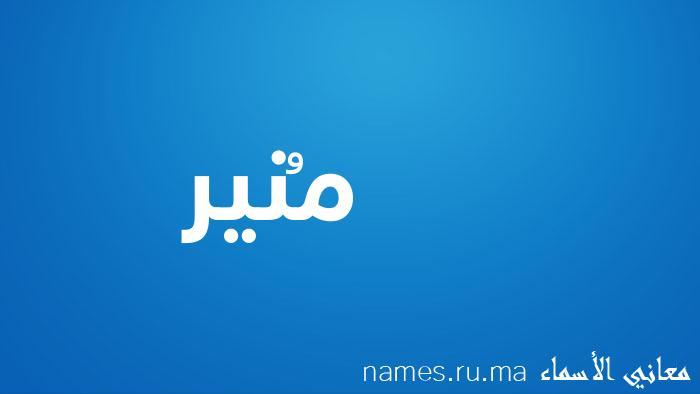 معنى إسم مُنير