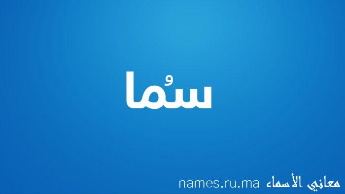معنى إسم سُما
