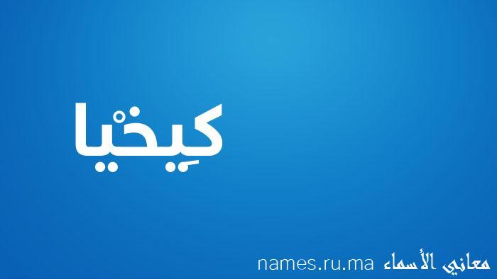 معنى إسم كِيخْيا