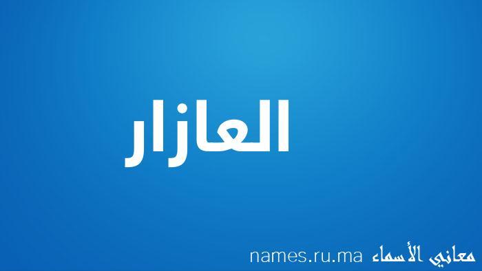 معنى إسم العازار